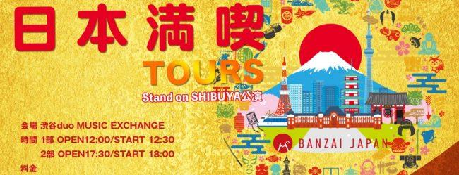 日本満喫_Tours_SHIBUYA
