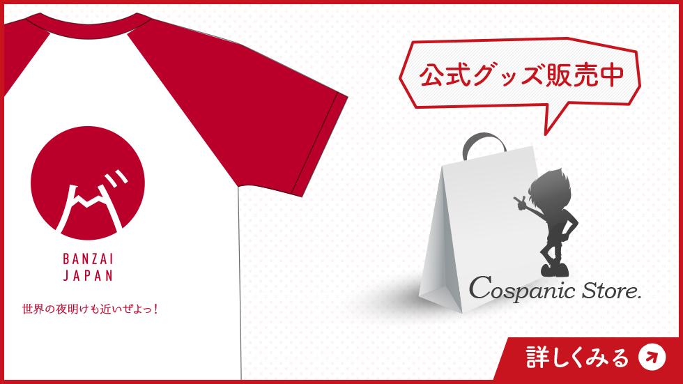 オリジナルCD「YA・MA・NA・SHI」/「バンザイじゃぱん!」同時リリース!公式サイト「Cospanic Store」で発売中!
