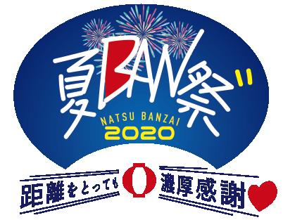 """夏BAN祭""""2020"""